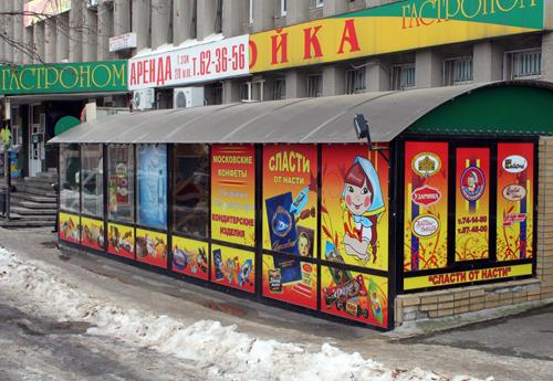 Магазин Сласти от Насти